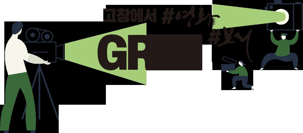 고창에서 #영화 #보리 Gochang rural Film Festival