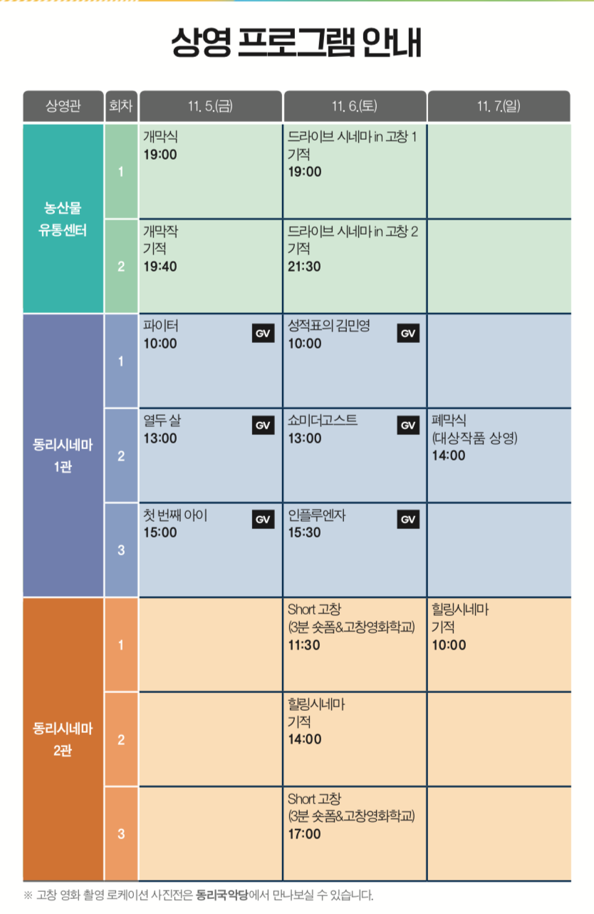 상영시간표