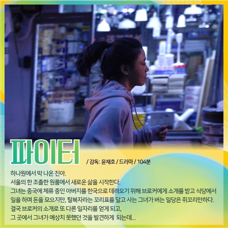 한국장편경쟁